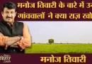 MP Manoj Tiwari का गांव, जहां उन्होंने Indira Gandhi के लिए लिए गाना लिखा था | Jiya Ho Bihar Ke Lala