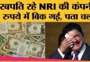 ऐसा क्या हुआ कि NRI billionaire B.R. Shetty को अपनी company 1 Dollar में बेचनी पड़ी!
