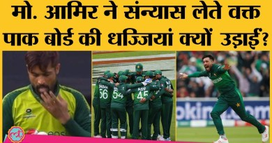 Pakistani Bowler Mohammad Amir ने Retirement लेते वक्त PCB पर बड़ा आरोप लगाया है | Afridi