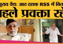 निधन पर PM Modi, Nitin Gadkari, RSS ने Tweet किए । Baburao Vaidya । Tarun Bharat । Covid-19