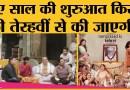 'Ram Prasad ki Tehrvi' का trailer out, जानिए कहानी, कास्ट के बारे में | Bollywood