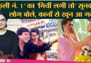 Varun और Sara के गाने Mirchi Lagi Toh सुनकर लोगों ने मेकर्स को खूब गालियां दीं | The Cinema Show