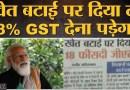 Fact Check: Farm land बटाई पर देने पर 18% GST लगने के दावे का सच? Viral Newspaper Cutting
