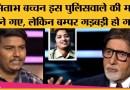 KBC contestant के लिए Amitabh Bachchan ने Govt. से की गुजारिश लेकिन एक गड़बड़ हो गई!