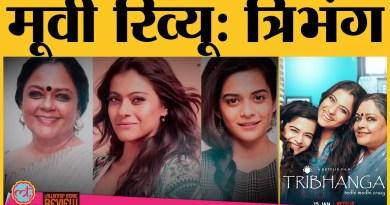 Movie Review- Tribhanga | Kajol | Renuka Shahane | Tanvi Azmi | Mithila Palkar | Kunal Roy Kapoor