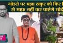 Pragya Thakur ने फिर Nathuram Godse को फिर देशभक्त बताया, Hanuma Vihari का Viral Tweet | Social List