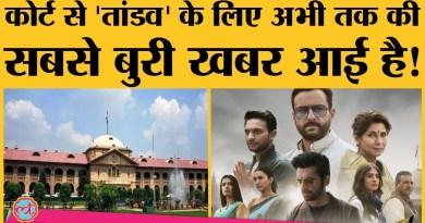 'Tandav' पर Allahabad High Court ने नाराज़ होकर क्या कहा? | Saif Ali Khan | Ali Abbas