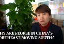 Why more than 1.6 million Chinese people have left areas in the northeast to move south