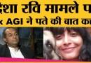 Disha Ravi मामले पर Ex AGI Mukul Rohatgi की बात कुछ लोगों को खटक सकती है| Ranjan Gogoi