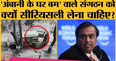 Jaish Ul Hind कौन सा terrorist organization है? कैसे कर रहा है काम? Mukesh Ambani | Delhi Blast