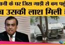 Mukesh Ambani के घर के बाहर Explosives मिले थे, अब कार मालिक की मौत से मची सनसनी