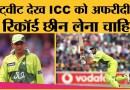 Shahid Afridi से ICC को कौन सा Record छीन लेना चाहिए? 37 Ball Hundred । Fastest ODI Century