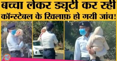 Viral Video में बच्चा लेकर duty कर रही Women Traffic Constable ने क्या ग़लती की? Chandigarh