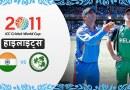 भारत की आल-राउंड जीत vs आयरलैंड | 2011 विश्व कप