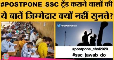 Corona संकट में #POSTPONE_SSC_CHSL Trend हुआ, छात्र बोले- पॉजिटिव होकर लौट रहे