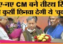 Uttarakhand में Congress का दावा, CM Tirath Singh Rawat को छोड़नी पड़ेगी कुर्सी, नियम क्या हैं?