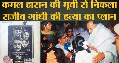 Rajiv Gandhi की हत्या, LTTE और IPKF की Shocking कहानी | Tarikh Ep. 14