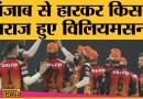 मैच हारे लेकिन इस खिलाड़ी की तारीफ करने से नहीं रुके कप्तान Kane Williamson | IPL 2021| SRH vs PBKS