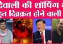 चीन ने की दुनिया में भारी क़िल्लत, गाड़ी से लेकर फ़ोन तक सब लेट | Semiconductor| Kharcha Pani Ep 191