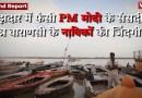 मझदार में फंसी PM मोदी के संसदीय क्षेत्र वाराणसी के नाविकों की ज़िंदगी | Varanasi | PM Modi