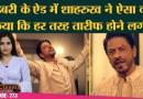 अब हर छोटा दुकानदार Shahrukh Khan से अपना प्रमोशन करवा पाएगा | Cadbury Ad