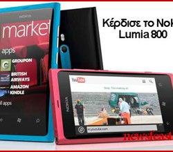 Κερδίστε το Nokia Lumia 800 το πρώτο Windows Phone Mango με κάμερα 8 MP. Πρόλαβέ το!