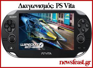 Διαγωνισμός για να κερδίσεις το 4 πύρηνο Sony Playstation Vita με οθόνη 5 ιντσών