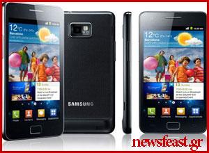 """Διαγωνισμός για να κερδίσεις το Διπύρηνο smartphone Samsung Galaxy SII με οθόνη 4.3"""" και κάμερα 8 MP"""