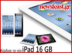 apple-new-ipad-contest-autoblog-competition-newsfeast