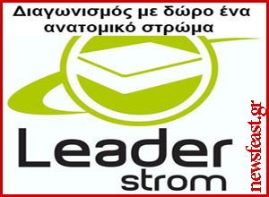 leader-strom-comfort-competition-newsfeast