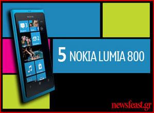 Διαγωνισμός για να Κερδίσεις 5 smartphone Nokia Lumia 800 με Windows Phone Mango και κάμερα 8 megapixel