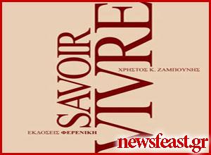 savoir-vivre-fereniki-publications-christos-zampounis-competition-newsfeast