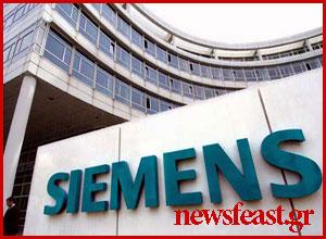 siemens-scandal-greece-newsefast