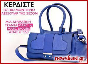 Διαγωνισμός για να Κερδίσεις μία δερμάτινη τσάντα Tips Satchel Blue της σειράς Marc by Marc Jacobs