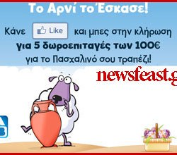 ab-vassilopoulos-easter-competition-newsfeast