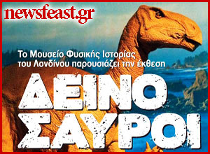 dinosaurs-exhibition-the-mall-athens-competition-newsfeast