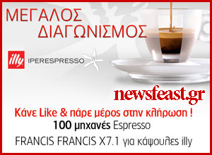 francis-francis-espresso-machine-illy-competition-newsfeast