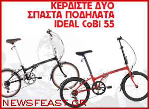 folding-bicycle-ideal-cobi-55-lifo-magazine-competition