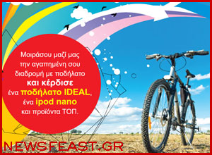 ideal-bike-ipod-nano-products-top-competition