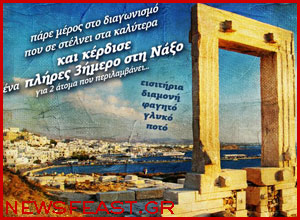 naxos-guides-greek-astir-travel-holidays-competition