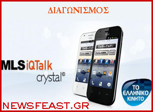 win-mls-iqtalk-crystal-germanos-greek-mobile-competition