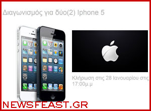 win-technology-news-apple-iphone5-smartphone-competition