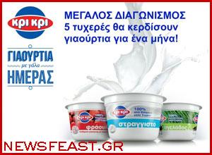 faysbook-kri-kri-greek-yogurt-competition