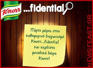 knorr-greece-confidential-ingredient-competition