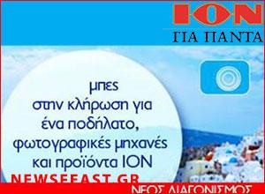 ion-amigdalou-greece-travel-mountain-bike-sony-cyber-competition