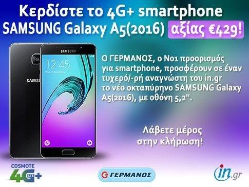 Διαγωνισμός για να κερδίσεις ένα Samsung Galaxy A5 από το in.gr