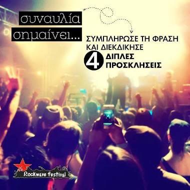Διαγωνισμός για να κερδίσεις προσκλήσεις για το Rockwave από το Down Town Magazine Greece