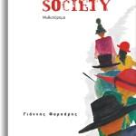 """Το NF διαβάζει… """"Johnnie Society"""""""