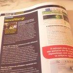 Το newsfilter.gr στο PC Magazine!