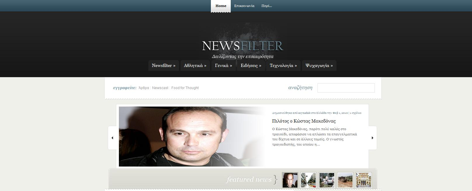 new features on newsfilter.gr